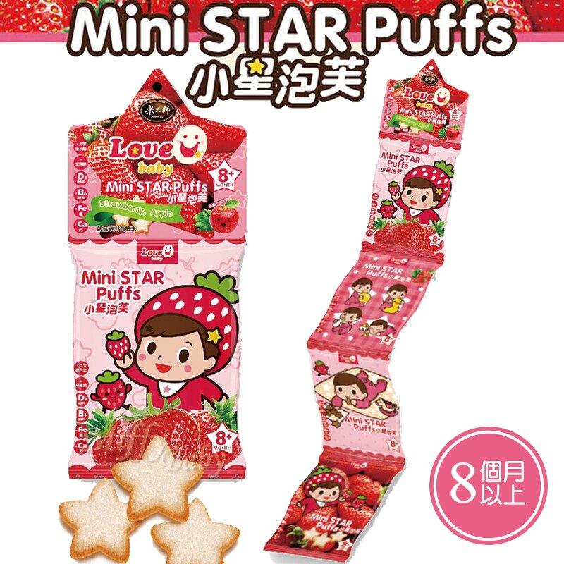 【米大師 MasterMi】LOVE U baby- 小星泡芙(草莓蘋果) 星星餅乾-MiffyBaby