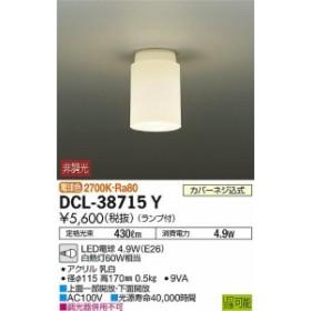 大光電機 DCL-38715Y シーリングライト 畳数設定無し LED≪即日発送対応可能 在庫確認必要≫