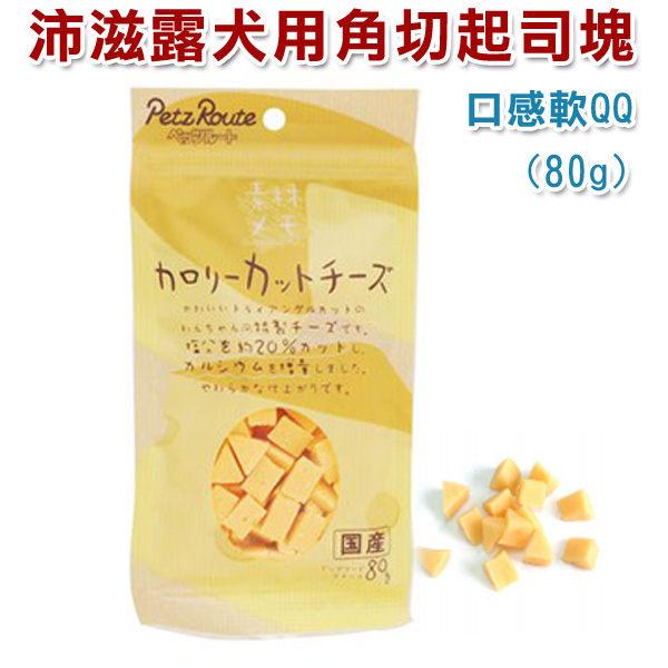 ☆日本沛滋露.8214 犬用角切起司塊80g,香濃高鈣好滋味