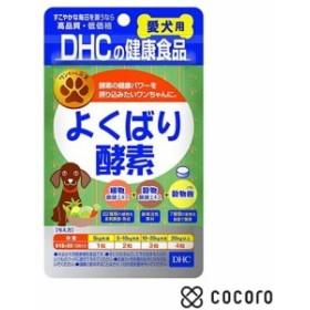 DHC 愛犬用 よくばり酵素(60粒) 犬 サプリ ◆賞味期限 2020年6月