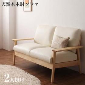 ソファー sofa 天然木 シンプル デザイン 木肘 ソファ 【MUKU-natural】 ムク・ナチュラル 2P 2人掛けソファ 2人掛け 2人掛けソファー 木
