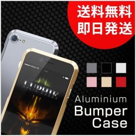 iPhone8 ケース バンパー ケース アルミケース バンパーケース 高級 アルミカバー アルミバンパー iPhone7/8 iPhone6/6s Plus 【最短翌日お届け】 【ネコポス配送】