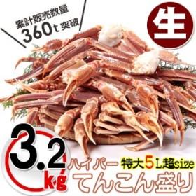送料無料 特大5L~7L 生ずわい蟹 てんこ盛り 3.2kg化粧箱