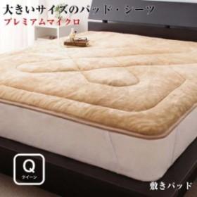 寝心地 カラー タイプが選べる 大きいサイズのパッド シーツ シリーズ プレミアムマイクロ 敷パッド クイーンサイズ
