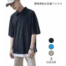 Tシャツ男性用五分丈袖ポロシャツ偽二枚カットソーゆったりメンズ半袖Tシャツフェイクレイヤード折り襟オシャレ