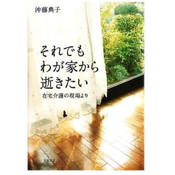 それでもわが家から逝きたい 在宅介護の現場より/沖藤典子【著】