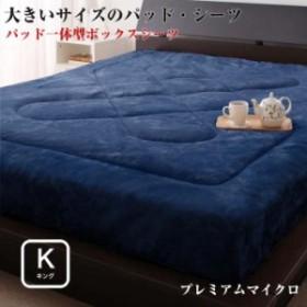 寝心地 カラー タイプが選べる 大きいサイズのパッド シーツ シリーズ プレミアムマイクロ パッド一体型ボックスシーツ キングサイズ