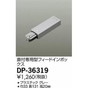 大光電機 DP-36319 配線ダクトレール フィードインボックス 畳数設定無し≪即日発送対応可能 在庫確認必要≫