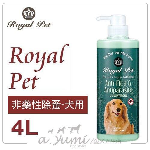 《Royal Pet 皇家寵物》天然草本精華沐浴乳-犬用非藥性避蚤專用洗毛精4L