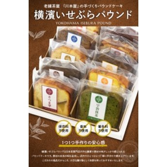 パウンドケーキ 10個セット ギフト 自家製 送料無料 お中元 暑中見舞い お供え
