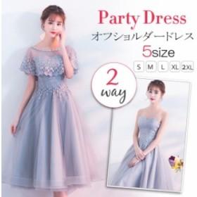 パーティードレス 結婚式 ドレス ミモレ丈 ロングドレス 演奏會 ドレス 二次會 ウェディングドレス Aライン ドレス