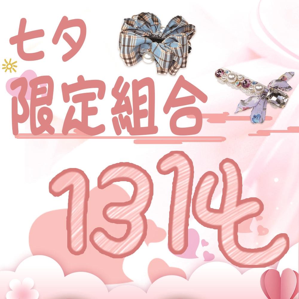 [甜蜜七夕活動] 七夕價給你1314