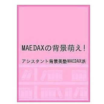 MAEDAXの背景萌え! / アシスタント背景美塾MAEDAX派