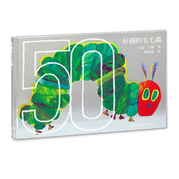 信誼 好餓的毛毛蟲(50週年紀念版)/艾瑞.卡爾/艾瑞卡爾/Eric Carle