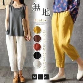 新作SALE! 9分丈 パンツ ロングパンツ 無地 おしゃれ ロング丈 着回し ゆったり 体型カバー 韓国ファッション カジュアル 可愛い
