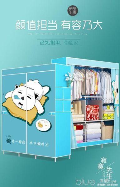 簡易衣柜家用租房臥室布藝布衣柜簡約現代經濟型省空間組裝小衣櫥YYJ 深藏blue