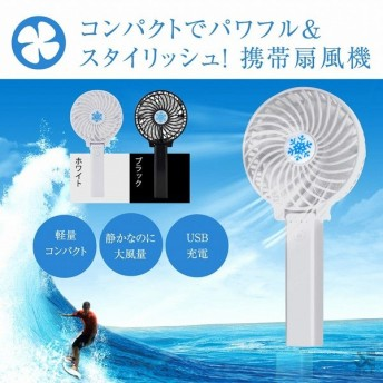 ポータブル扇風機 2019改良版 ハンディファン 卓上 扇風機 ミニ扇風機 コンパクト USB 取り付け 持ち運び 小型 携帯 ファン ハンディ ファンデスク