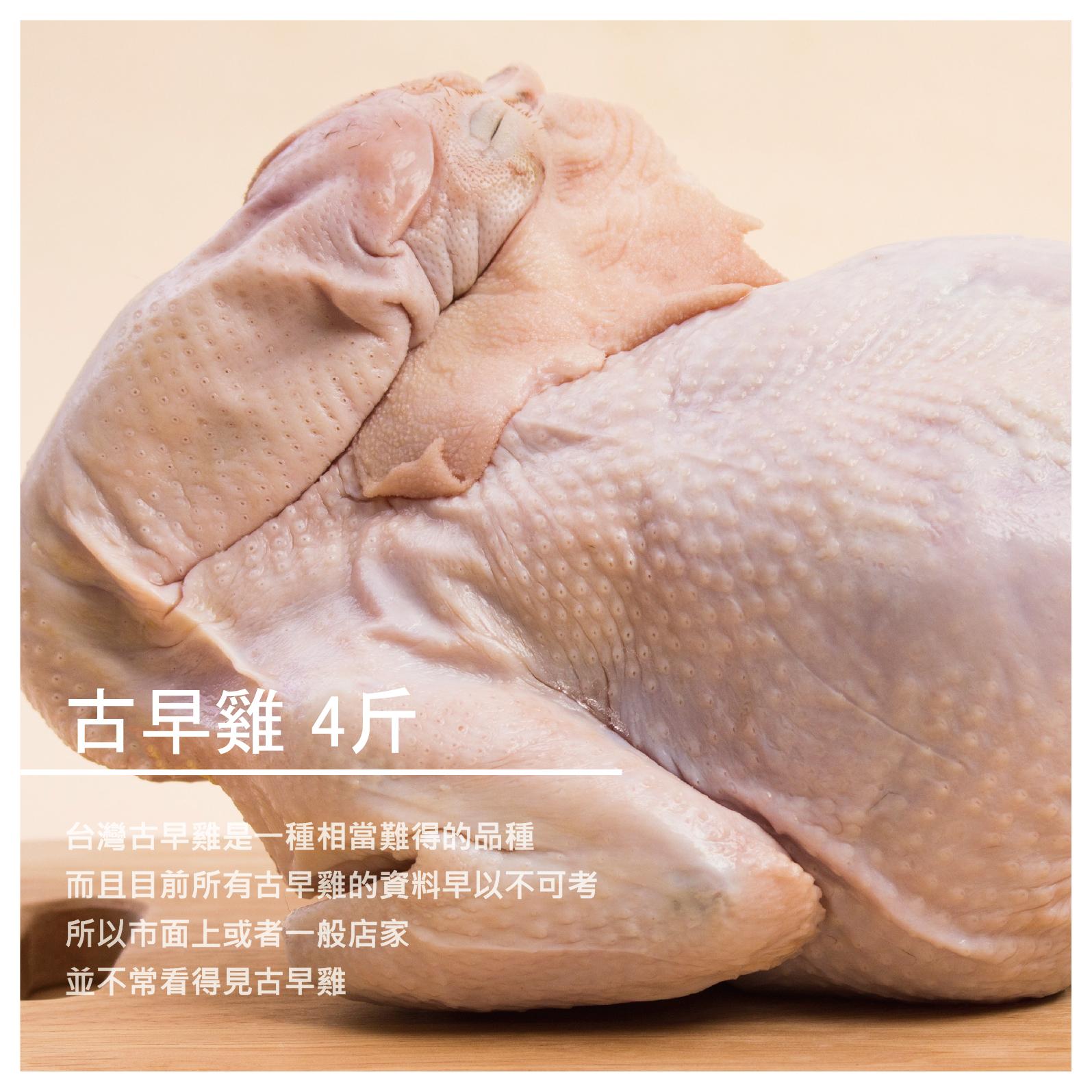 【禾心良食】古早雞 4斤