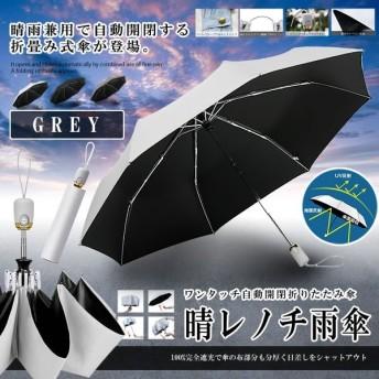 折りたたみ傘 グレー ワンタッチ 日傘 自動開閉 UVカット 遮光 折り畳み傘 紫外線遮断 耐風撥水 軽量 晴雨兼用 収納ポーチ付き HAREAME-GY
