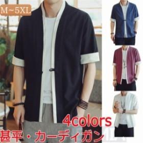甚平 メンズ 羽織 着物 カーディガン カジュアルシャツ 七分袖 復古 和式 薄手 コーディガン 大きいサイズ アウター サマー ゆったり