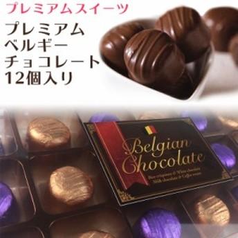 チョコレート 詰合せ セット ミルク コーヒーキャラメル プレミアムベルギーチョコレート 12個入 S910029