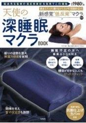 福辻銳記監修天使深層睡眠枕特刊附低反壓素材睡眠枕.抗菌枕頭套