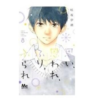 思い、思われ、ふり、ふられ 8 マーガレットコミックス / 咲坂伊緒 サキサカイオ 〔コミック〕