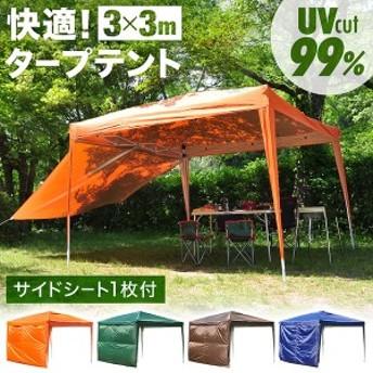 タープテント ワンタッチ テント 3m サイドシート付 横幕 収納袋 キャンプ用品 キャンプ レジャー アウトドア スポーツ 簡単設置