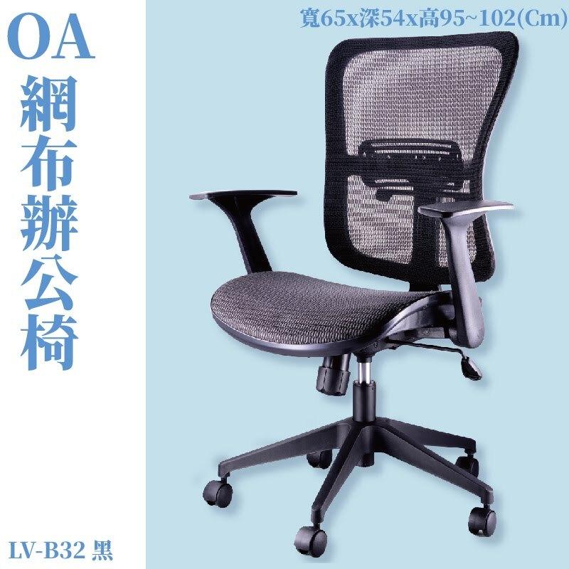 座椅推薦➤LV-B32 OA辦公網椅(黑) 特網背 特網座 旋轉式扶手 尼龍腳 可調式 椅子 辦公椅 電腦椅 會議椅