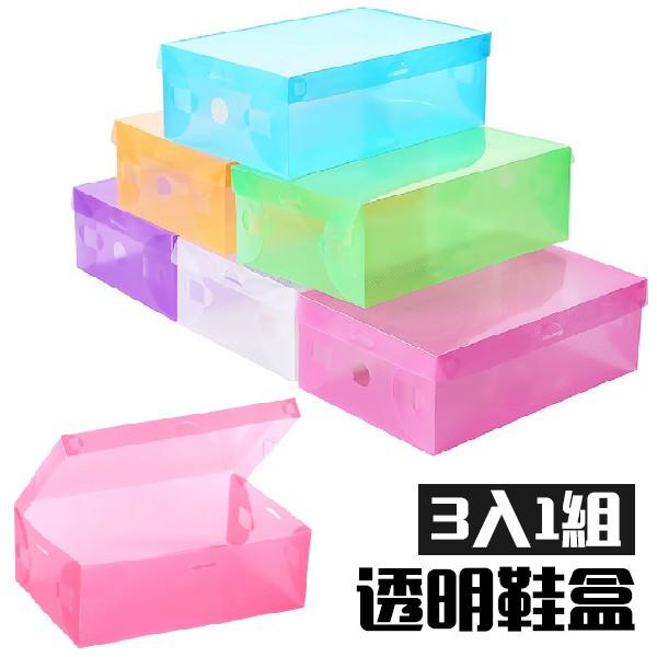 3個1組賣 彩色塑膠透明鞋盒 彩色鞋子收納盒 DIY組裝鞋盒 整理箱 置物盒 收納盒 顏色隨機(V50-1851)