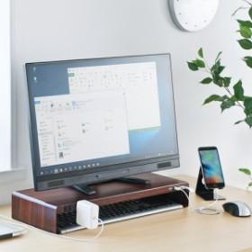 ウッド調 モニタースタンド USBハブ & 電源タップ付き 幅50cm 頑丈なスチール製 [100-MR113M]【送料無料】