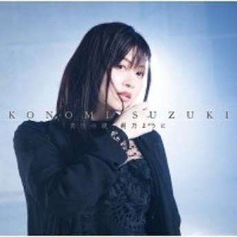 【取寄商品】 CD / 鈴木このみ / 真理の鏡、剣乃ように (CD+DVD) (アーティスト盤)