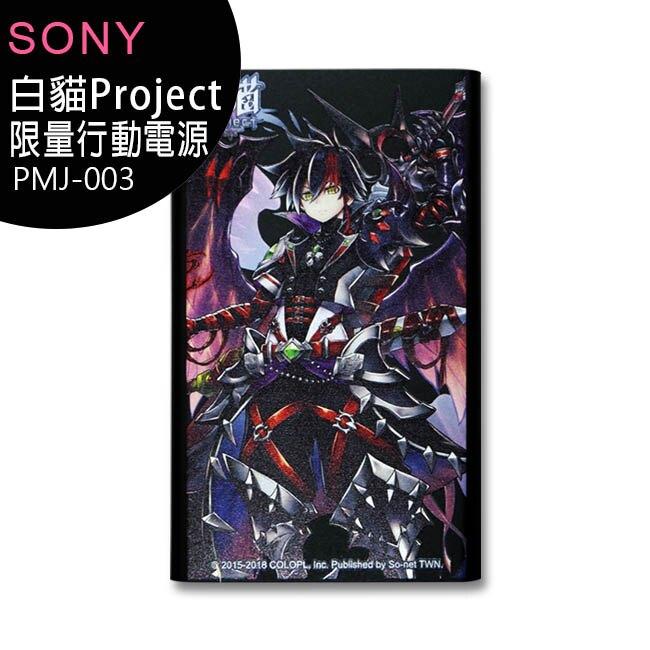 Sony Xperia XZ2 白貓Project 限量合作紀念(行動電源)