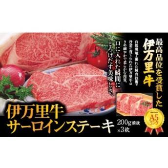 J214伊万里牛(A5)特選サーロインステーキ3枚