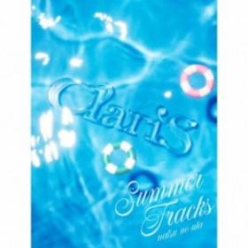 [枚数限定][限定盤][先着特典付]SUMMER TRACKS -夏のうた-(初回生産限定盤)/ClariS[CD]【返品種別A】