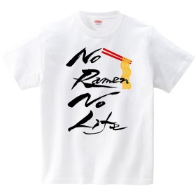 [itaxes] 筆文字 「No Ramen No Life」(Tシャツ・ホワイト)(Lサイズ) (筆文字屋 みやT)
