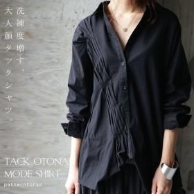 トップス シャツ 長袖 レディース 綿 綿100% アシメデザインシャツ・再販。「G」(80)メール便可