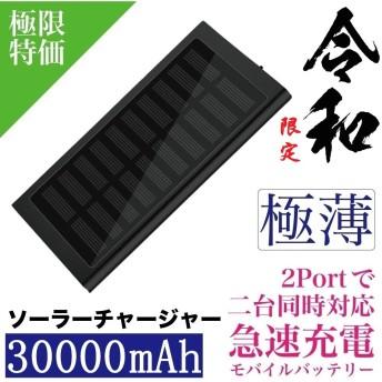 【極限特価1080円】【30000mAhソーラーチャージャー】ソーラーチャージャー 急速充電 モバイルバッテリー 大容量 30000mAh 2台同時充電可能 全機種対応