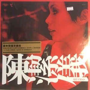 【停看聽音響唱片】【黑膠LP】陳潔儀:陳潔儀