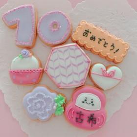 70歳をお祝いする!古希お祝いアイシングクッキーセット