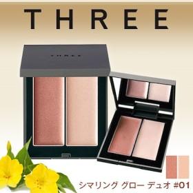 SUPERSALE限定商品 【スリー】THREE シマリング グロー デュオ #01 6.8g