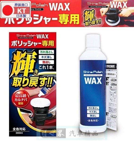 權世界@汽車用品 日本進口 Prostaff 打蠟機專用 車身刮痕消除 傷痕細紋去除 研磨劑 300ml S133