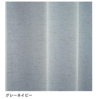カーテン カーテン 日本製 ベルメゾンデイズ 先染めの風合いある遮光 遮熱カーテン グレーネイビー 約150×110 2枚