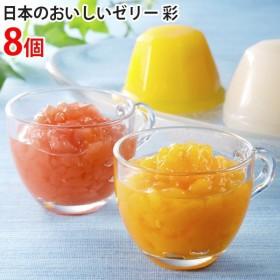 日本のおいしいゼリー 彩 8個