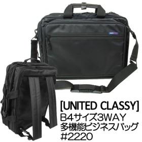 ビジネスバッグ メンズ ブリーフケース UNITED CLASSY B4サイズ3WAY #2220 出張 仕事カバン ナイロン ショルダー リュック