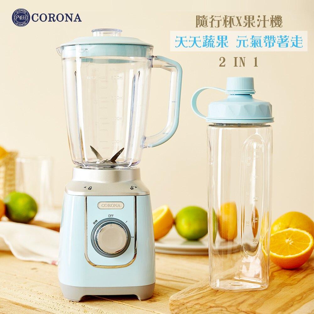CORONA 二合一隨行果汁機CRN-JC1807