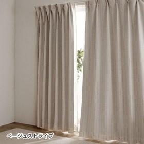カーテン カーテン ベルメゾンデイズ 先染めの風合いある遮光・遮熱カーテン[日本製] 「ベージュストライプ」