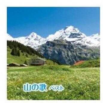 オムニバス(コンピレーション) / BEST SELECT LIBRARY 決定版: : 山の歌 ベスト  〔CD〕