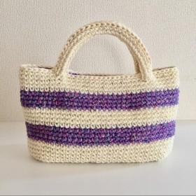 手編み麻ひもボーダーバッグ(パープル)