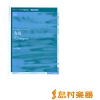 楽譜 実用版 ドビュッシー ピアノ作品全集05/版画 / ショパン(ハンナ)